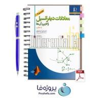 دانلود pdf کتاب معادلات دیفرانسیل و کاربرد آنها با متلب دکتر کرایه چیان ویراست سوم با 396 صفحه کامل