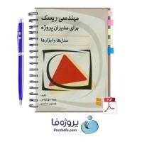 دانلود pdf کتاب مهندسی ریسک برای مدیران پروژه مدل ها و ابزارها معید حق نویس و همایون ساجدی
