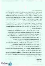 دانلود ترجمه کتاب زبان تخصصی حسابداری عبدالرضا تالانه ویرایش جدید pdf + حل تمرینات و آزمون ها-1