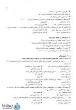 دانلود ترجمه کتاب زبان فنی و تخصصی برای دانشجویان کامپیوتر منوچهر حقانی pdf-1