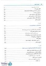 دانلود کتاب اصول مهندسی اینترنت دکتر احسان ملکیان ویراست دوم pdf + نمونه سوالات و پاورپوینت-1