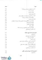 دانلود کتاب مالیه عمومی دکتر احمد توکلی برای رشته های علوم انسانی pdf-1