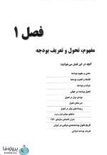 دانلود کتاب مبانی و فراگرد بودجه ریزی دولتی داود مدنی ویراست جدید pdf-1