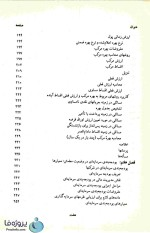 دانلود کتاب مدیریت مالی جلد اول ریموند پی نوو جهانخانی و پارسائیان pdf-1