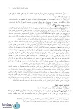 دانلود کتاب کلیات حقوق جلیل محمدی برای رشته های حسابداری ، مدیریت ، اقتصاد pdf-1