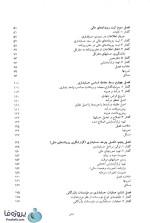 دانلود کتاب اصول حسابداری 1 پیام نور عبدالکریم مقدم و علی شفیع زاده Pdf-1