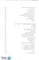 دانلود کتاب اصول حسابداری 2 یحیی حساس یگانه دانشگاه پیام نور Pdf-1