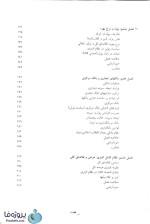 دانلود Pdf کتاب اصول علم اقتصاد 2 (اقتصاد کلان) مهدی تقوی دانشگاه پیام نور-1
