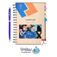 دانلود کتاب اصول حسابداری 1 پیام نور عبدالکریم مقدم و علی شفیع زاده Pdf