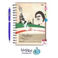 دانلود کتاب حدیث پیمانه پژوهشی در انقلاب اسلامی حمید پارسانیا pdf