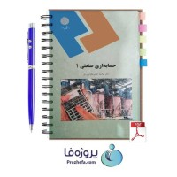 دانلود کتاب حسابداری صنعتی 1 محمد عرب مازار یزدی پیام نور pdf