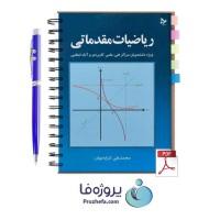 دانلود کتاب ریاضیات مقدماتی محمدعلی کرایه چیان فایل pdf بصورت کامل