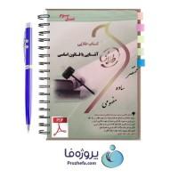 دانلود کتاب طلایی آشنایی با قانون اساسی جمهوری اسلامی ایران نسل سوم pdf