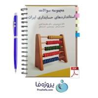 دانلود نمونه سوالات تستی استانداردهای حسابداری ایران با پاسخ تشریحی pdf