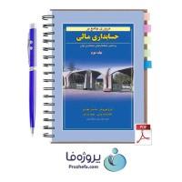 دانلود کتاب مروری جامع بر حسابداری مالی دکتر ایرج نوروش pdf جلد دوم