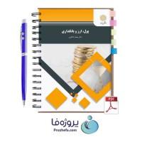 دانلود کتاب پول و ارز و بانکداری محمد لشکری پیام نور pdf بصورت کامل