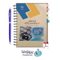 دانلود pdf کتاب کاربرد کامپیوتر در رشته های مدیریت و حسابداری ابوالفضل هدایتی آذر دانشگاه پیام نور