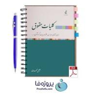 دانلود کتاب کلیات حقوق جلیل محمدی برای رشته های حسابداری ، مدیریت ، اقتصاد pdf