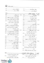 دانلود مجموعه کتابهای ضروریات بیوشیمی دکتر رضا محمدی ویرایش دوم جلد ششم pdf-1