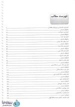 دانلود نمونه سوالات و تست های بافت شناسی علوم پایه جان کوئیرا بصورت pdf-1