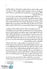 دانلود پی دی اف کتاب تحقیق در عملیات 1 پیام نور دکتر عادل آذر با 234 صفحه کامل-1