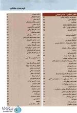 دانلود کتاب آناتومی گری اندام جلد دوم 2015 با ترجمه فارسی pdf با 310 صفحه کامل-1