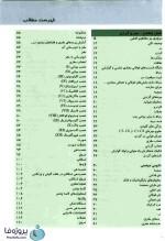 دانلود کتاب آناتومی گری سر و گردن ترجمه فارسی pdf جلد سوم 2015-1