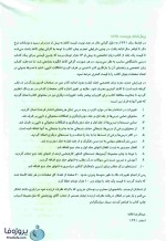 دانلود pdf کتاب زبان تخصصی رشته حسابداری عبدالرضا تالانه جلد اول ویرایش جدید-1