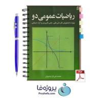 دانلود کتاب ریاضی عمومی 2 محمدعلی کرایه چیان همراه با حل کوتاه تمرینات