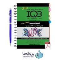 دانلود کتاب تست iqb بیوشیمی همراه با پاسخنامه کاملا تشریحی pdf
