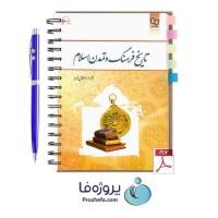 دانلود پی دی اف کتاب تاریخ فرهنگ و تمدن اسلامی زهرا اسلامی فرد با 240 صفحه کامل