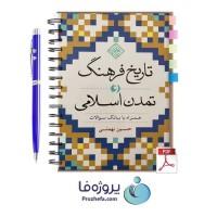دانلود کتاب تاریخ فرهنگ و تمدن اسلامی حسین بهمنی + نمونه سوالات امتحانی pdf