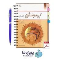 دانلود کتاب کامل تفسیر موضوعی قرآن مکارم شیرازی و علیرضا کمالی در قالب pdf
