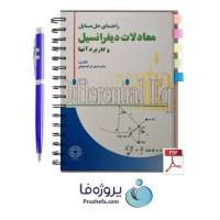 دانلود کتاب حل المسائل معادلات دیفرانسیل و کاربرد آنها کرایه چیان pdf به همراه تمامی فصول