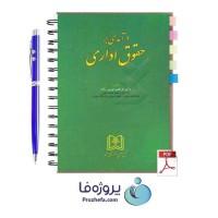 دانلود کتاب درآمدی بر حقوق اداری ابراهیم موسی زاده با 231 صفحه pdf
