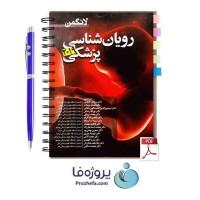 دانلود پی دی اف کتاب جنین شناسی لانگمن 2019 به زبان فارسی با 502 صفحه کامل