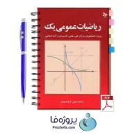 دانلود کتاب ریاضی عمومی 1 محمدعلی کرایه چیان pdf بصورت کامل