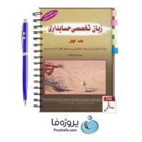 دانلود pdf کتاب زبان تخصصی رشته حسابداری عبدالرضا تالانه جلد اول ویرایش جدید