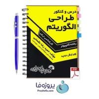 دانلود کامل کتاب طراحی الگوریتم حمیدرضا مقسمی به همراه جواب تست های هر فصل pdf