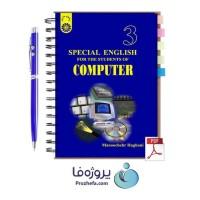 دانلود کتاب زبان تخصصی کامپیوتر special english for the students of computer منوچهر حقانی