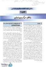 دانلود Pdf کتاب میکروب شناسی پزشکی جاوتز 2019 ترجمه فارسی جلد اول ویرایش 28-1