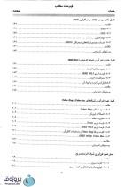 دانلود کتاب فناوری شبکه عطاالهی با ترجمه فارسی pdf-1