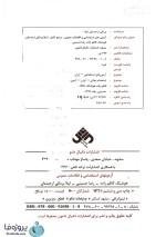 دانلود کتاب آزمون های استخدامی و اطلاعات عمومی هوشنگ کاظم زاده pdf-1