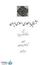 دانلود کتاب آشنایی با معماری اسلامی ایران دکتر غلامحسین معماریان pdf-1