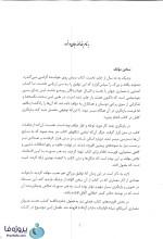 دانلود کتاب آشنایی با معماری جهان دکتر محمد ابراهیم زارعی pdf بصورت کامل-1