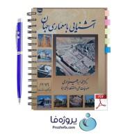 دانلود کتاب آشنایی با معماری جهان دکتر محمد ابراهیم زارعی pdf بصورت کامل