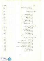 دانلود کتاب آمار ریاضی جان فروند ترجمه عمیدی pdf بصورت کامل-1
