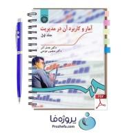 دانلود کتاب آمار و کاربرد آن در مدیریت جلد اول دکتر عادل آذر و دکتر منصور مومنی pdf