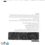 دانلود کتاب آموزش راندو تالیف دکتر مرتضی صدیقی pdf-1