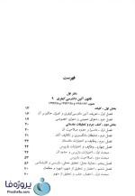 دانلود کتاب قوانین آیین دادرسی کیفری جهانگیر منصور pdf-1